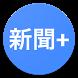 新聞+ by japannews.tech