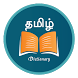 English Tamil Dictionary by WrinkledApps