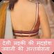 देसी लड़की की मदहोश जवानी की अन्तर्वासना हिंदी में by Desi Antarvasna