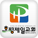 호평제일교회 by 애니라인(주)