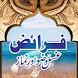 Gusal Wazu Namaz K Faraiz by appsdokan