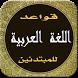 تعلم قواعد العربية حتى الإحتراف 2017 by hafssa dev