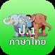 ภาษาไทย ป.1 (ฝึกอ่าน ป.1 ) by BR3SOFT