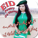 Eid Poetry Frames on Photos by Liaqat Ahmed