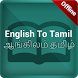 Tamil English dictionary by Innovative Technology