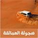 هجولة العمالقة by Mohammed Arabiya