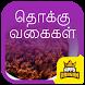 Different Thokku Recipes Chettinad Varieties Tamil