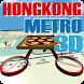 HONGKONG METRO 3D by O2MOBILE SOFTWARE Inc.