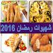 شهيوات رمضان 2016 بدون أنترنت by Dev4u