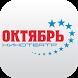 Кинотеатр ОКТЯБРЬ by ABRO