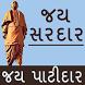 Jai Sardar Jai Patidar STATUS by Alia Arora888