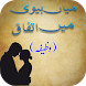 Mian Bivi Main Achay Tahuluqat by MixiApps