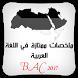 اللغة العربية ملخص ممتاز BAC by bilalhait