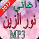 اغاني نور الزين 2017