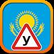 ПДД Казахстан беспл. by Pavel Vorobyev