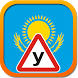 ПДД Казахстан беспл. by Алексей Чудаков