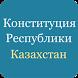 Конституция Казахстана by Dmitry Tulupov