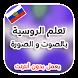تعلم اللغة الروسية بدون انترنت by Taalom-al loghat