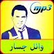 أغاني وائل جسار mp3