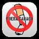 Fuera Tabaco - Dejar de Fumar by GB Desarrollos