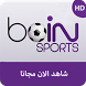 be in sport بيين سبورت مجانا by the-legend-apps