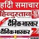 New Hindi Newspaper