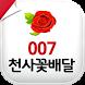 전국꽃배달 007천사꽃배달 by (주)뉴런시스템