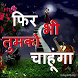Hindi SMS- फिर भी तुमको चाहूंगा