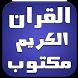 القران الكريم مكتوب بدون نت by DEVKH