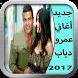جديد أغاني عمرو دياب 2017 by johnandroid