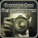 Блог Фотография Без Заморочек by App Line Mobi