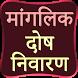 manglik dosh nivaran by mothon