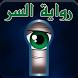 رواية السر كاملة - بدون انترنت by riwayat 3arabia