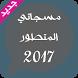 مسجاتي المطور by YourApp inc.
