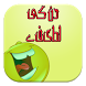 Urdu Jokes : Lateefay 2015 by FLANFRTLLAN