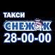 Заказ такси СНЕЖОК by Taxi Snezhok
