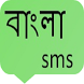 bangla sms by shridharandroid
