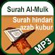 MP3 Surah Al-Mulk