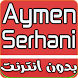 Aymane Serhani 2018 Mp3