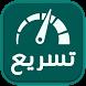 تسريع الإنترنت و الويفي Prank by GuzApp