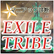 マニアック診断 for EXILE TRIBE by pikopiko18
