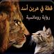 رواية قطة في عرين أسد - كاملة