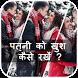 पत्नी को खुश कैसे रखें ? by Free Desi Masala Kahani