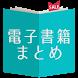 電子書籍セールまとめ[kindle,kobo,その他対応] by D&Co.