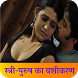 स्त्री-पुरुष वशीकरण Vashikaran by Rock On Apps