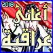 اغاني عراقية 2018
