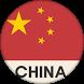 중국 국가정보 by JINOSYS