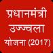 Pradhan Mantri Ujwal Yojana by siya developer