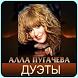 Alla Pugacheva - Songs by Sopia Dev