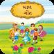 Baal Geet in Gujarati by Wizitech